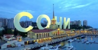 Почему стоит отдыхать в Сочи?